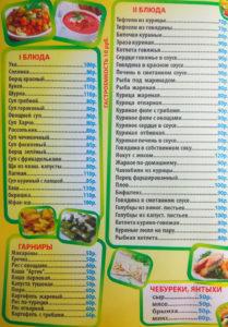Бистро в Евпатории меню