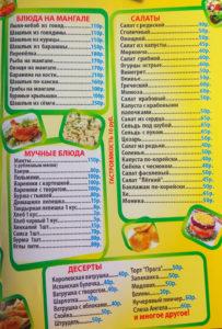 Столовая в Евпатории меню