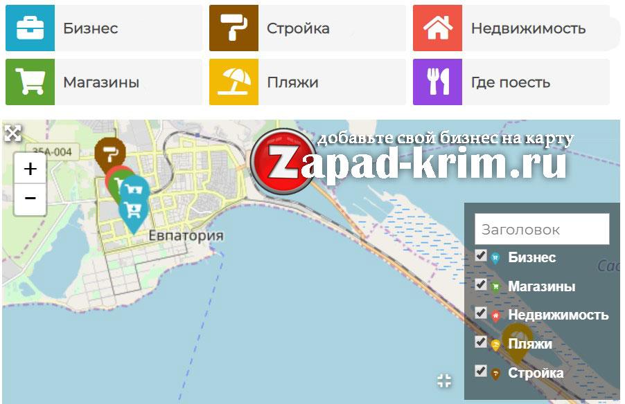 Витрина Западный-Крым