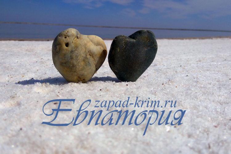 Евпатория-соль-озеро
