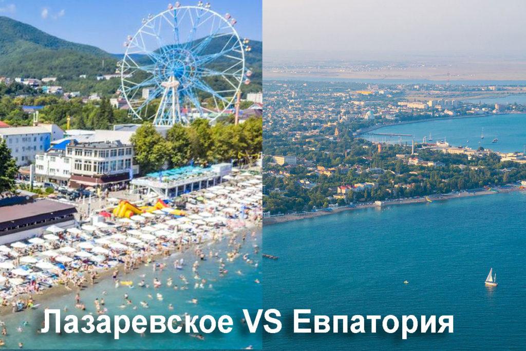 Лазаревское-VS-Евпатория