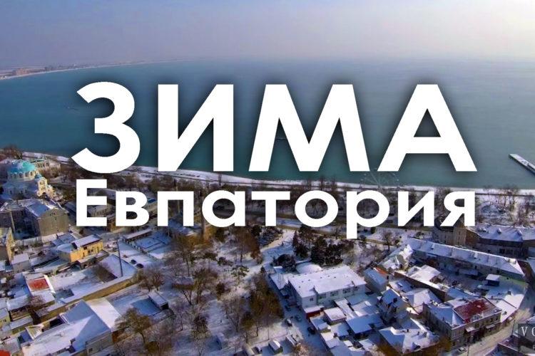 Евпатория-и-зима